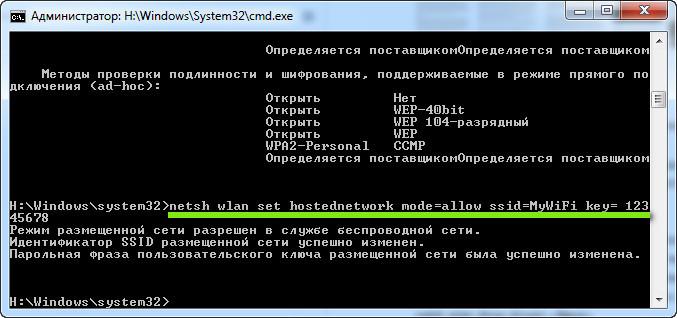 WiFi хост  через командную строку