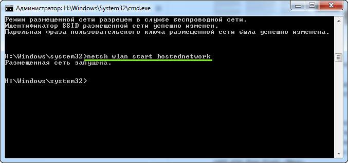 WiFi хост  через командную строку2