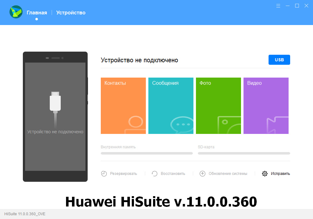 Huawei HiSuite Software v.11.0.0.360 and USB Device Drivers Windows 7 / 8 / 8.1 / 10 32-64 bits