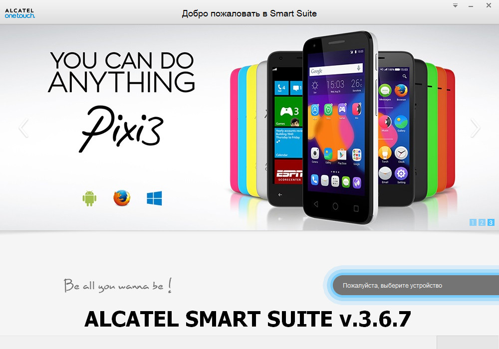 Alcatel Smart Suite Software v.3.6.7 & USB Device Drivers Windows XP / Vista / 7 / 8 / 8.1 / 10 32-64 bits