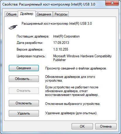 Интел версия 1.0.10.255