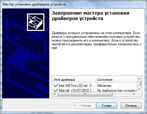 intel к wimax link 5150 скачать драйвер для windows 7