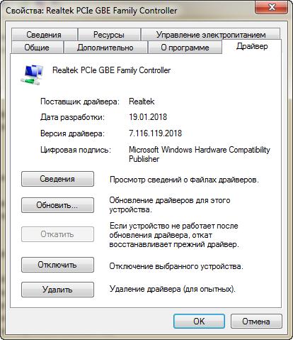 Realtek Ethernet Controller Drivers v 10 025 0119 2018 v 8 062