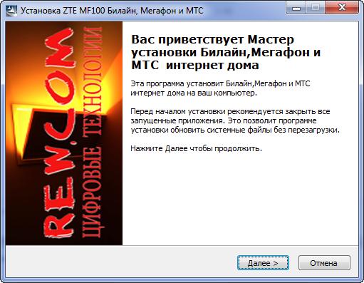 ZTE MF 180 USB Modem Drivers v 1 2059 0 8 download for