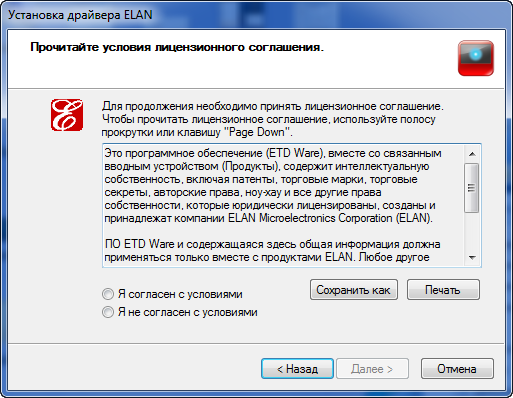 Elan Touchpad Driver for LG v 15 9 18 1 download for Windows