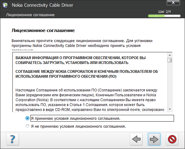 nokia connectivity cable driver 7.1.172.0
