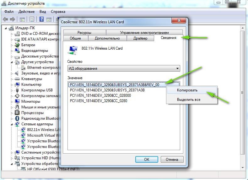 Как узнать ID оборудования в Windows 7 через диспетчер устройств