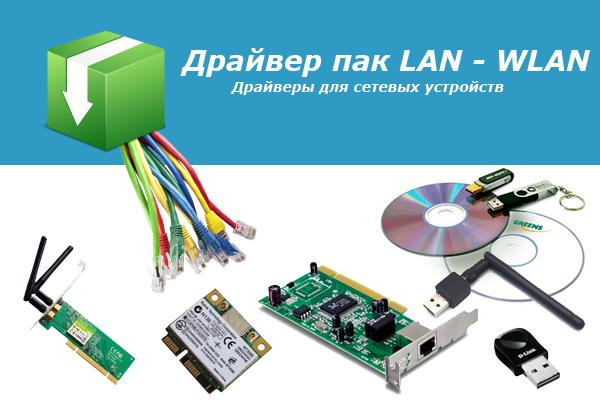 Драйвер пак для сетевых карт и беспроводных Wi-Fi адаптеров