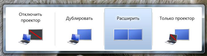WIN+P Windows 7